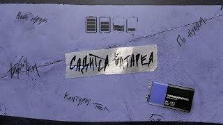 Садится батарея - Елена Темникова (Official audio) TEMNIKOVA 4