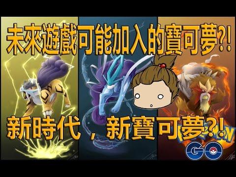 【Pokémon GO】第二世代比快龍還給力?!(未來遊戲可能會加入的寶可夢?!)