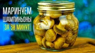 Маринованные грибы. Рецепт маринада. Быстрый маринад для грибов