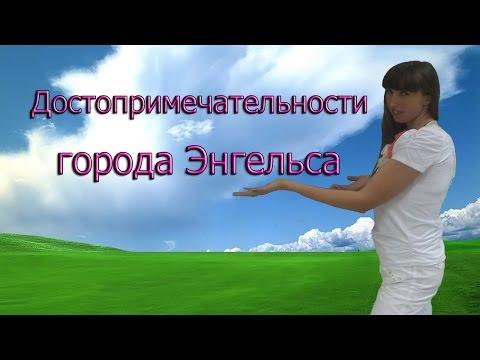 Город Энгельс / Достопримечательности Энгельса Саратовской области.