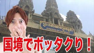 驚愕カンボジアの国境でボッタクられる瞬間!CrossingCambodiaborderbywalking