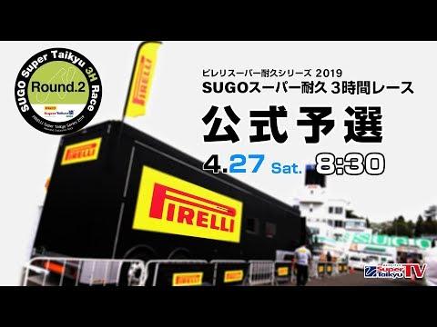 スーパー耐久 第2線SUGO S耐 予選