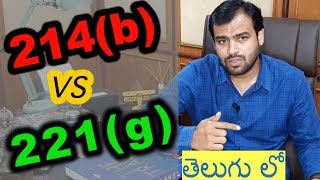 214b VS 221g Difference    Administrative Processing    How to handle it    In Telugu   
