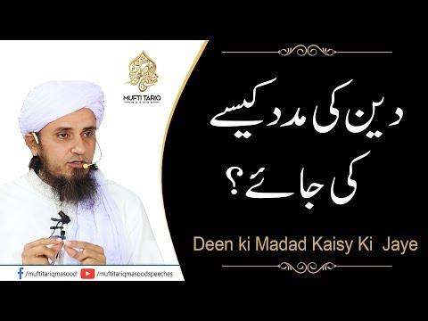 Deen Ki Madad Kaise Ki Jay | Mufti Tariq Masood Sahib