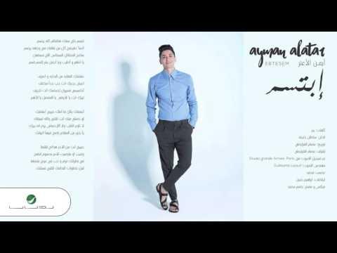 - Aِyman Alatar … Ebtesem | أيمن الأعتر … إبتسم