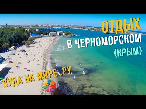 Отдых в Черноморском (Крым) - море и пляжи