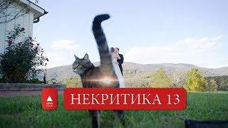 НЕКРИТИКА 13 Ежесредный стримчанский... 19:30 по МСК