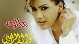 تحميل اغاني Nawal Al Zoughbi ... Zanbi Ya Nas | نوال الزغبي ... ذنبي يا ناس MP3