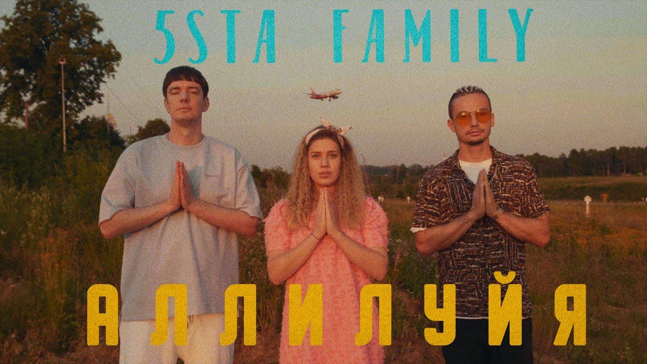 5sta Family — Аллилуйя