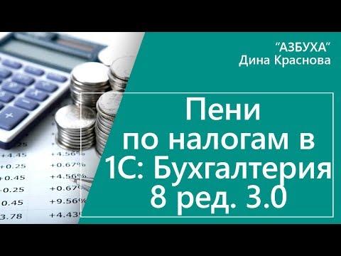 Пени по налогам в 1С Бухгалтерия 8