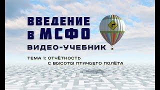 Курс Введение в МСФО: Тема 1 - отчётность