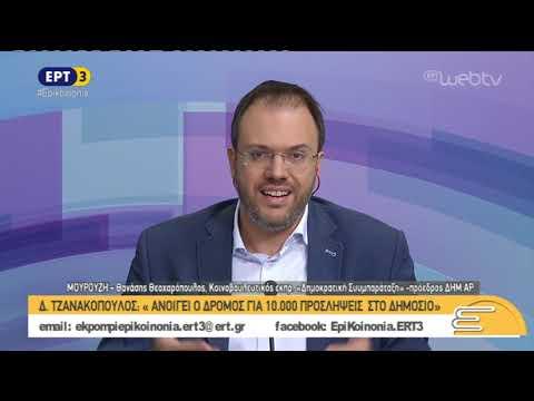 Θ.Θεοχαρόπουλος: Διαχωρισμός Κράτους Εκκλησίας ή διακριτοί ρόλοι |  8/11/2018 | ΕΡΤ