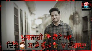 Cheta Tera WhatsApp Status Video | Sajjan Adeeb | Status Song | Lyrics | Latest Songs 2018 | Lokdhun