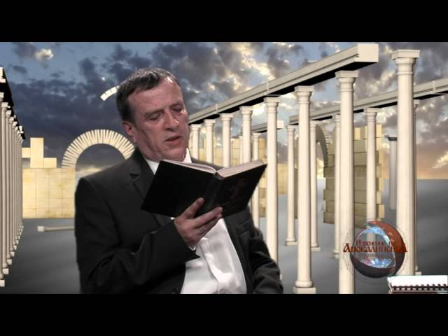 Откровение на св. Йоан Богослов, глава 16, Иван Николов - ППТВ