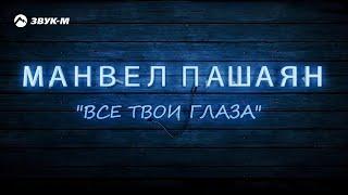 Манвел Пашаян - Всё твои глаза | Премьера клипа 2018