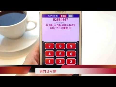 Video of i 統一發票