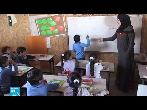 العرب اليوم - شاهد: مدرسة تجمع