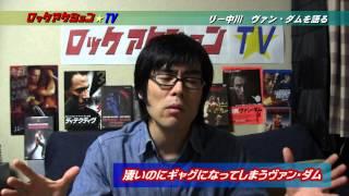 映画レビューロックアクション☆TVリー中川ジャン=クロード・ヴァン・ダムを語るパート1