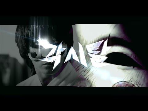 Bridal Mask | Trailer