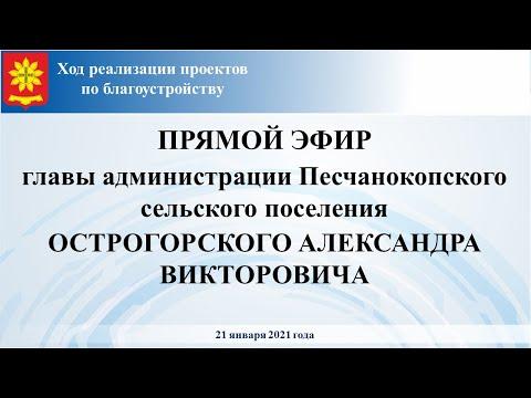 Прямой эфир с главой администрации Песчанокопского сельского поселения Острогорским А. В.