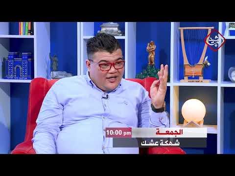 شاهد بالفيديو.. شهكة عشك .. تتابعونه يوم الجمعة الساعة العاشرة مساءً مع الشاعر علي نجم و الشاعر مهند العزاوي
