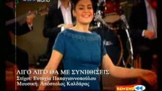 Alexandra Kousi Ligo ligo tha me sunhthiseis  Rewind 1963