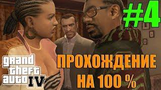 GTA 4 Прохождение на 100% #04! Торжественно Прощаемся с франшизой GTA!