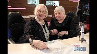 Мария Васильевна Коржукова (мама Сергея Коржукова) и Лидия Николаевна Козлова-Танич на Радио Шансон