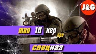 Лучшие игры про Полицейский Спецназ Топ 10 игр про Спецназ