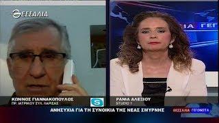 Ανησυχία για τη συνοικία της Ν.Σμύρνης_Κώστας Γιαννακόπουλος 8 4 20