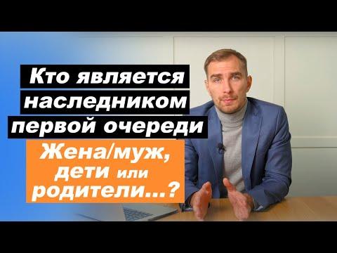✅ Кто является наследником первой очереди? | очередность наследования в Украине | 1 очереди