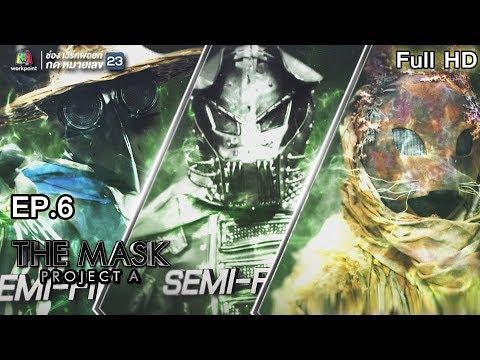 The Mask Project A  (รายการเก่า) | Semi-Final Jungle War | EP.6 | 2 ส.ค. 61 Full HD