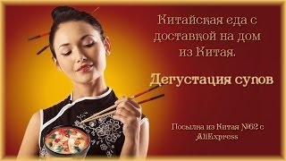 Китайская еда с доставкой на дом из Китая. Дегустация супов. Посылка из Китая №62
