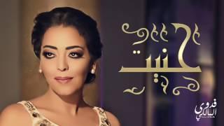 اغاني حصرية Fadwa Al Malki - 7annit (Official Audio) | فدوى المالكي - حنيت تحميل MP3