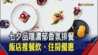 浪漫香氛助攻! 飯店業者推七夕情人限定套餐│非凡新聞│20200814