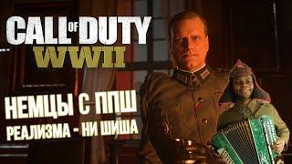 COD: WWII | ОБЗОР СЮЖЕТА КАМПАНИИ | 228 из 10 !!