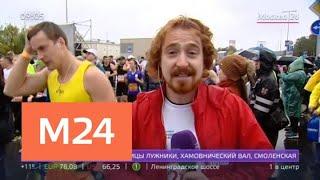 """В """"Лужниках"""" стартует шестой Московский марафон - Москва 24"""