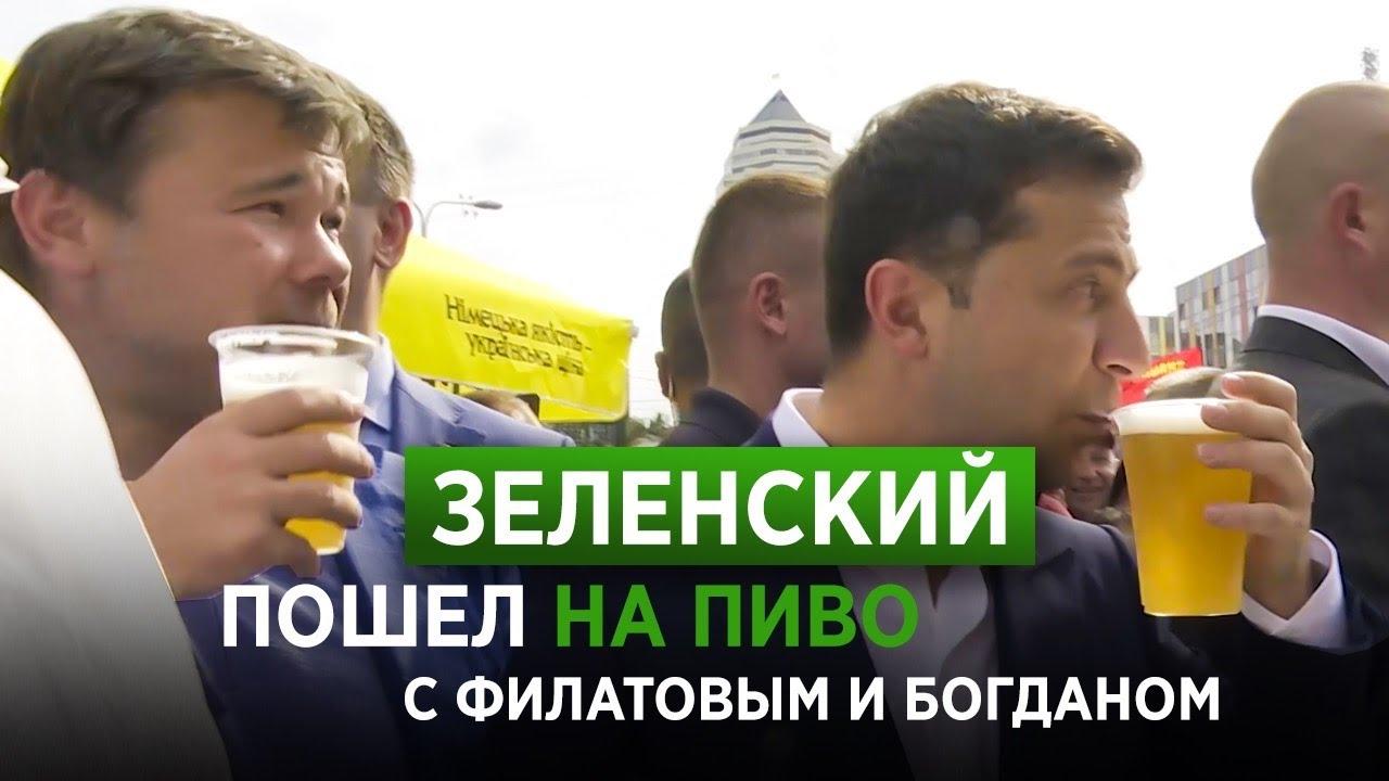 Зеленский и Богдан пьют пиво в Днепре