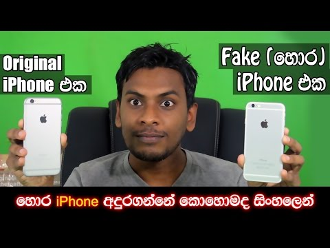 -geek-review--how-to-find-fake-clone-or-original-iphone-6-in-sinhala-sri-lanka