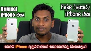 සිංහල Geek Review - How to find fake clone or Original iphone 6 in sinhala Sri Lanka
