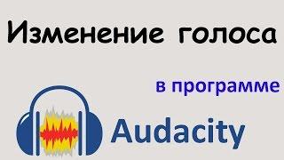 ИЗМЕНЕНИЕ ГОЛОСА в программе AUDACITY. Как изменить голос в записи. Уроки Audacity