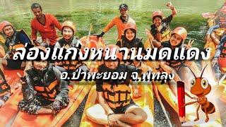 preview picture of video 'ล่องแก่งหนานมดแดง อ.ป่าพะยอม จ. พัทลุง'