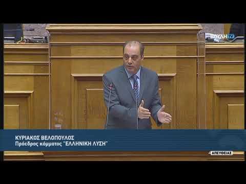 Κ.Βελόπουλος (Πρόεδρος ΕΛΛΗΝΙΚΗ ΛΥΣΗ) (Υπουργείο Πολιτισμού και Αθλητισμού)(10-12-2020)