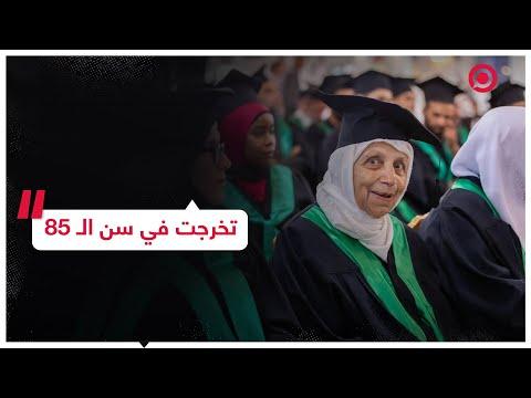 فيديو/ حلم الطفولة المؤجل .. فلسطينية تتخرج في الـ 85 من عمرها