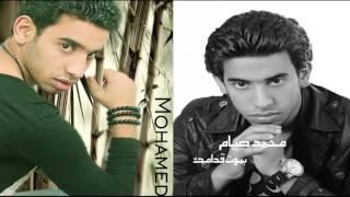 تحميل اغاني مجانا محمد صيام - بموت قدامك