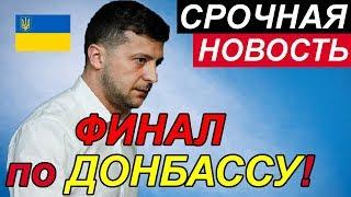 Это ФИНАЛ по Д0НБACCY!!! 16.09.19 - СМИ УЗНАЛИ, что ХОЧЕТ ПУTИH ... !!!