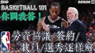 [廣東話講NBA] 籃球基礎班之你問我答:NBA勞資協議/簽約/裁員/選秀逐樣解— 美帝的籃球 第二季 第十二集 American Basketball Season 2 Episode 12