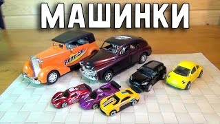 Игрушечные Машинки ч.1 - Закупка в Фикс Прайс - Игрушки Fix Price - Коллекционные машинки
