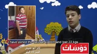 قصة نجاح ثائر ابو حنيش مع دوسات