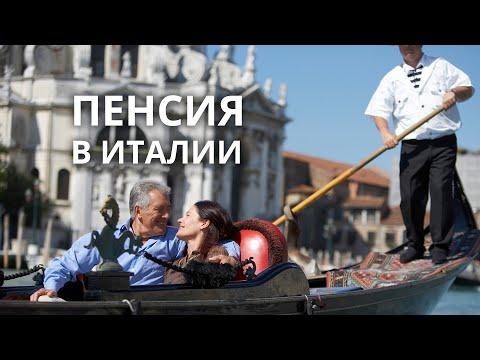 Пенсия в Италии. Социальная, по старости и для иностранцев